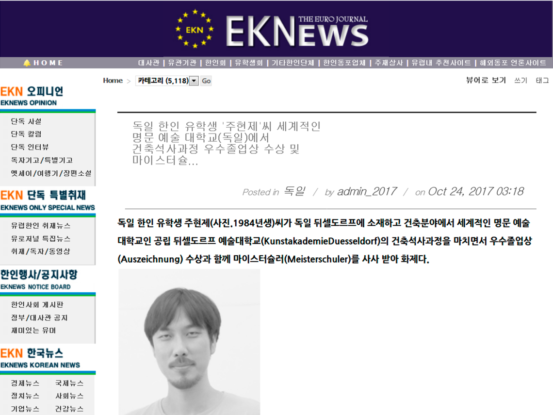 hyunjejoo news.png